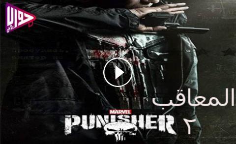 مسلسل The Punisher الموسم الثاني الحلقة 1 مترجم فيديو جواب نت