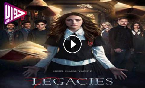 مسلسل Legacies الموسم الاول الحلقة 15 مترجم