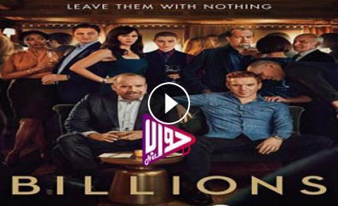 مسلسل Billions الموسم الرابع الحلقة 12 والاخيرة مترجم