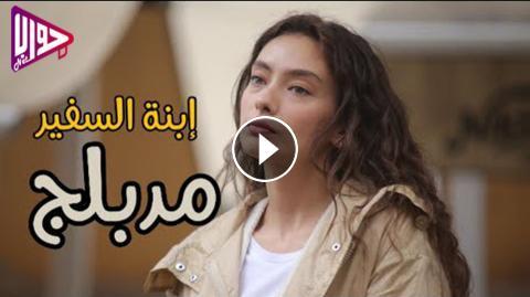 مسلسل ابنة السفير الحلقة 2 shahid
