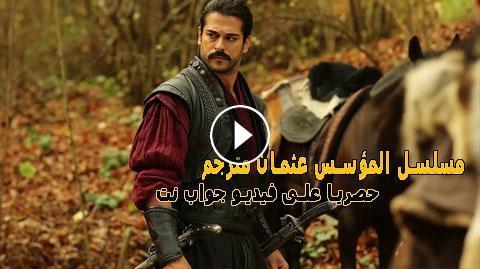 مسلسل قيامة عثمان الحلقة 4