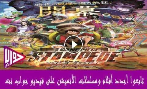 فيلم One Piece Movie 14 Stampede 2019 مترجم فيديو جواب نت