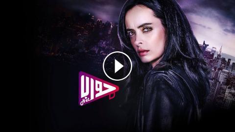 مسلسل Jessica Jones الموسم الاول الحلقة 11 مترجم كامل اون لاين