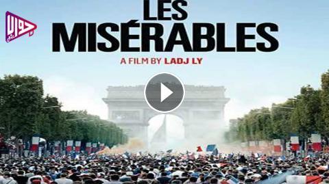 فيلم Les Misérables 2019 مترجم - فيديو جواب نت