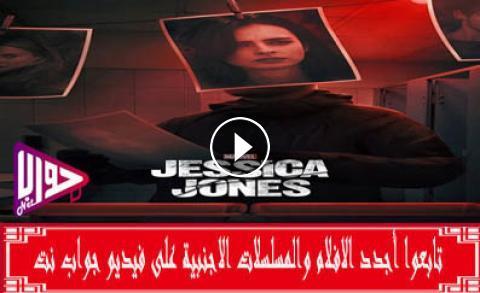 مسلسل Jessica Jones الموسم الثالث الحلقة 3 مترجم