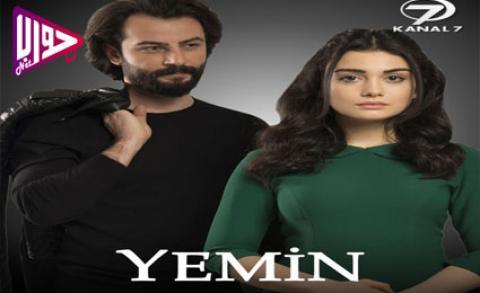 مسلسل اليمين الحلقة 52 Yemin مترجم