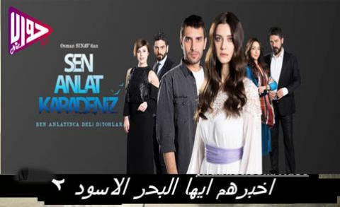 مسلسل اخبرهم ايها البحر الاسود الموسم الثاني الحلقة 29 مترجم