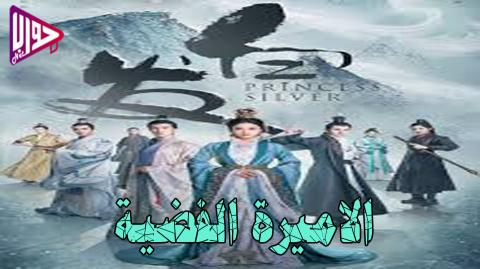 مسلسل الاميرة الفضية Princess Silver الحلقة 50 مترجمة فيديو جواب نت