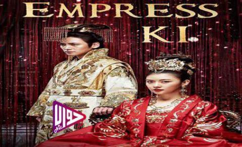 مسلسل الإمبراطورة كي Empress Ki الحلقة 14 مترجمة
