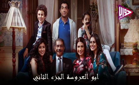 مسلسل ابو العروسة الجزء الثاني الحلقة 15 كاملة اون لاين
