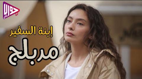 مسلسل ابنة السفير الحلقة ٢