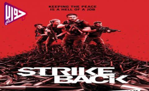 مسلسل Strike Back الموسم السابع الحلقة 10 والاخيرة مترجم