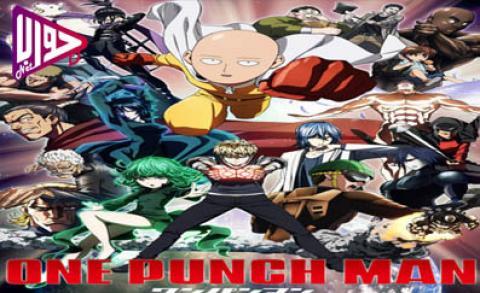 انمي One Punch Man الموسم الاول الحلقة 12 والاخيرة مترجم