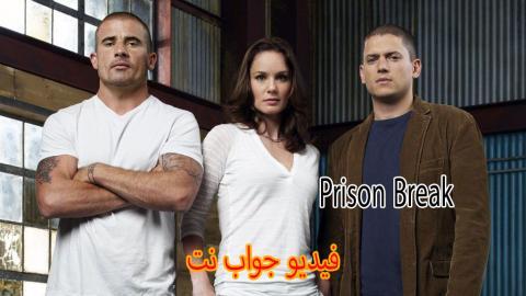 مسلسل Prison Break S3 الموسم الثالث الحلقة 13والاخيرة مترجم
