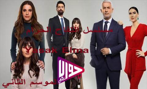 مسلسل التفاح الحرام الموسم الثاني الحلقة 29 مترجم