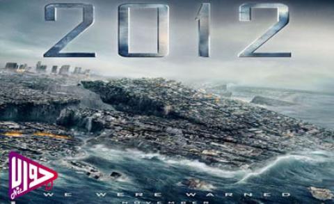 فيلم 2012 2009 مترجم