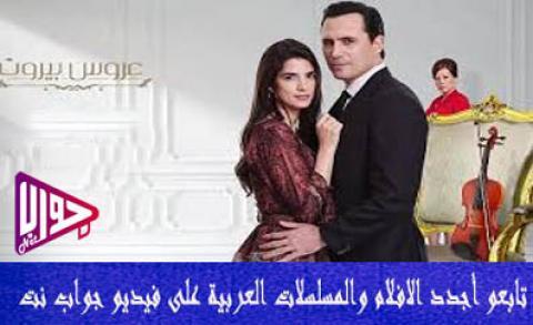 مسلسل عروس بيروت الحلقة 4 اون لاين