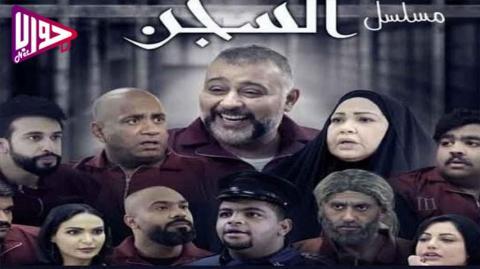 مسلسل السجن الحلقة 21 اون لاين - فيديو جواب نت