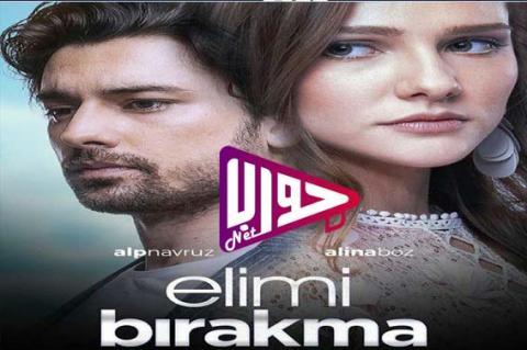مسلسل لا تترك يدي الحلقة 15 Elimi Bırakma مترجم