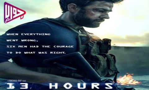 فيلم 13hours The Secret Soldiers Of Benghazi 2016 مترجم