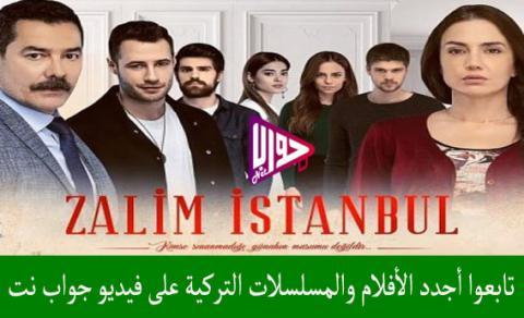 مسلسل يا اسطنبول الحلقة 18