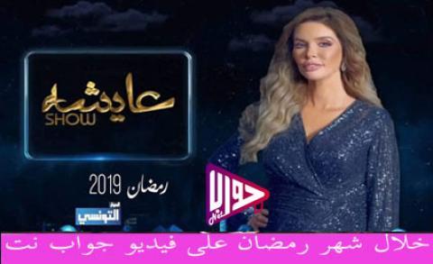 3aysha Show عايشة شو