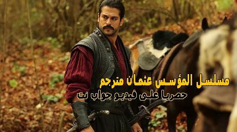 عثمان بن ارطغرل الحلقة 8