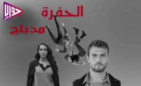 مسلسل الحفره الموسم الاول