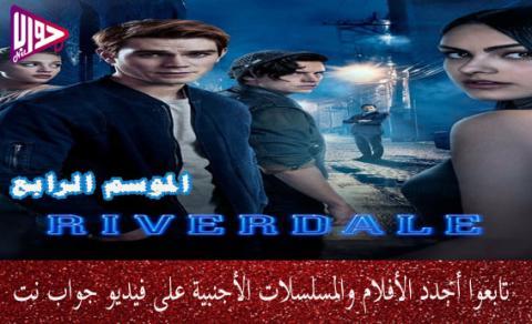 مسلسل Riverdale الموسم الرابع الحلقة 12 مترجم