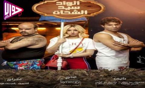 مسلسل الواد سيد الشحات الحلقة 12 اون لاين