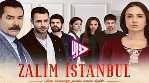 اسطنبول الظالمة 28