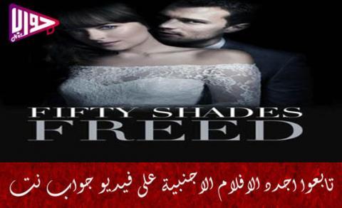 فيلم Fifty Shades Freed 2018 مترجم فيديو جواب نت
