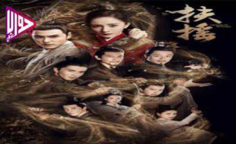 مسلسل Legend Of Fu Yao الحلقة 25 مترجم كاملة اون لاين