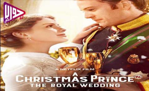فيلم A Christmas Prince The Royal Wedding 2018 مترجم